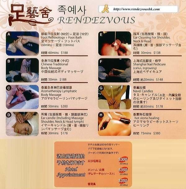 足藝舍 (廣東道店) (已搬遷至漢口道店) | Zone One Zone - 按摩推介Massage