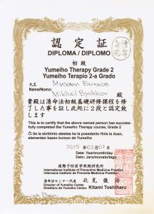 Yumeiho International Grade 2