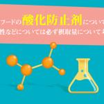 キャットフードの酸化防止剤、添加物について。発がん性などについては必ず摂取量について考えよう