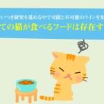 すべての猫が食べるフードは存在するか?食いつき研究を進める中で可能と不可能のラインを知る