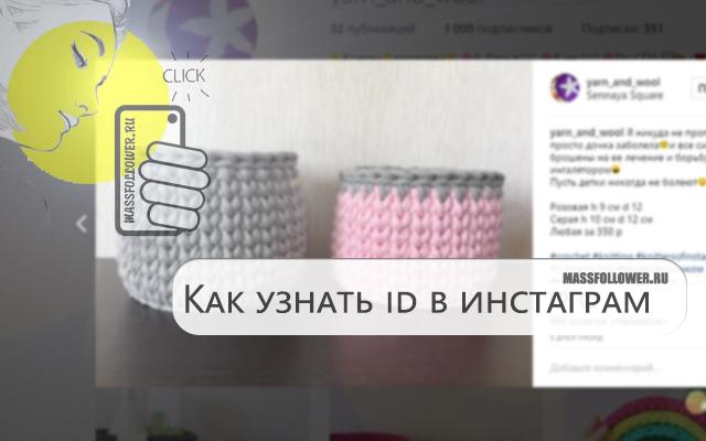 узнать id в инстаграм