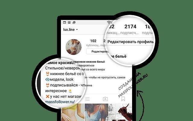 редактировать аккаунт
