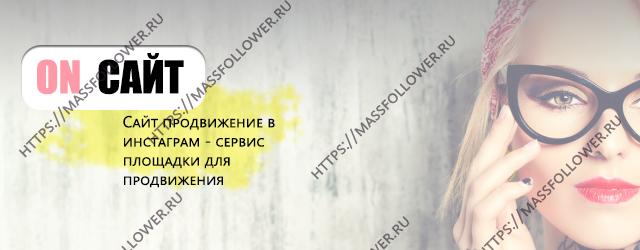 Сайт продвижение в инстаграм