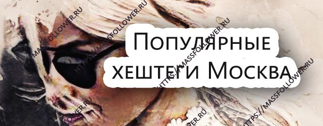 Популярные хештеги Москва
