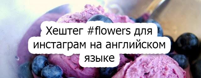 Хештег flowers