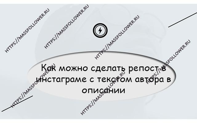 Как сделать репост в инстаграме с текстом