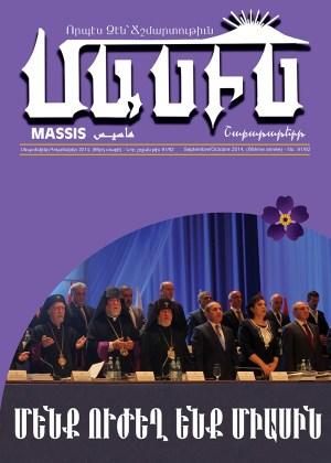 Սեպտեմբեր/Հոկտեմբեր 2014, թիւ 91/92