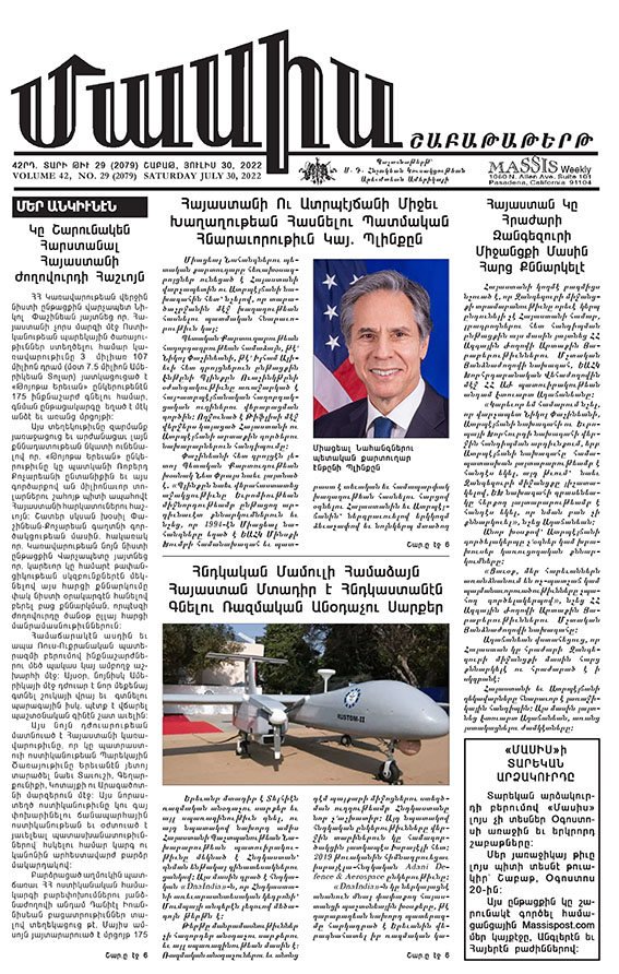 armenian news by massispost daily news from armenia and the diaspora. Black Bedroom Furniture Sets. Home Design Ideas