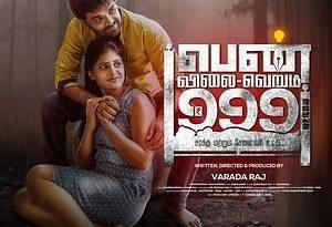Penin Velai 999 Mattume Song Download