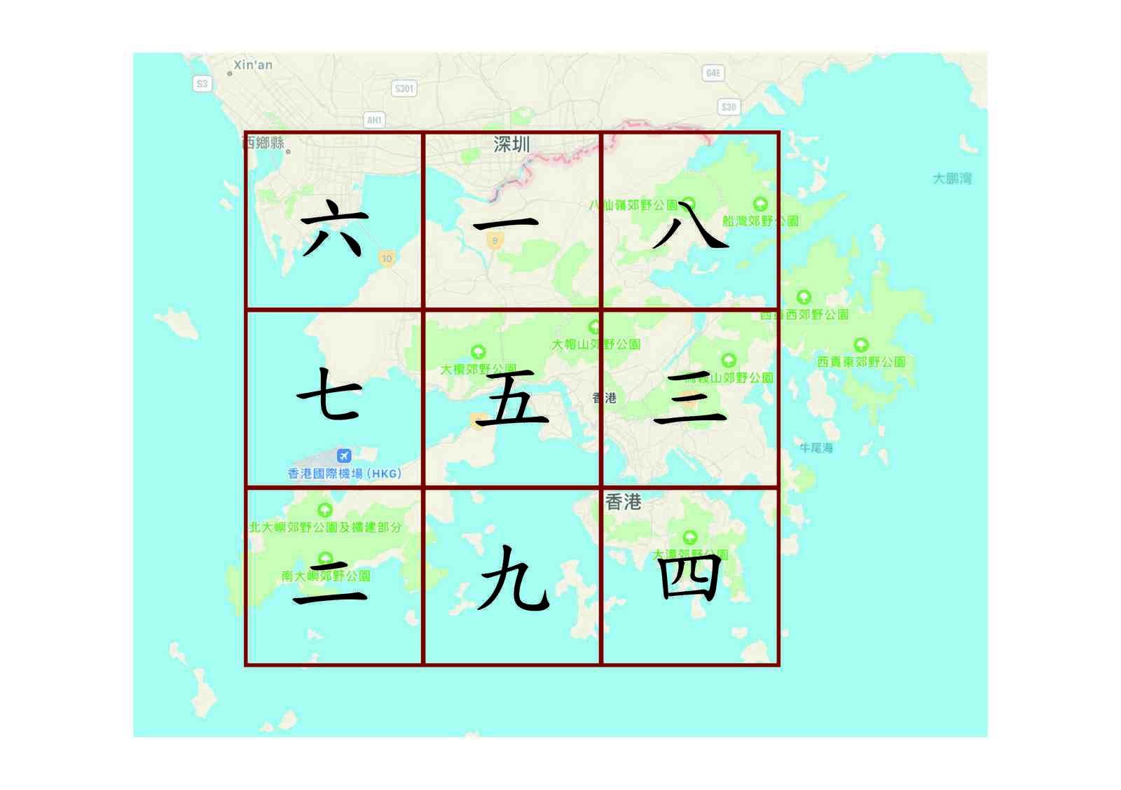 「明日大嶼」   梁正言中華風水顧問