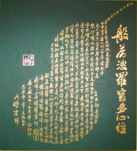 Feng Shui 風水, 命理,道法 | Master Miao - Singapore Geomancy