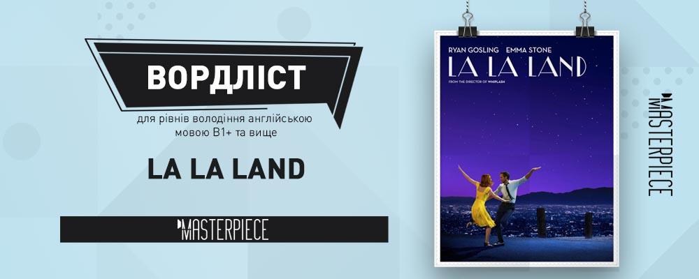 Ла Ла Ленд | Вордліст