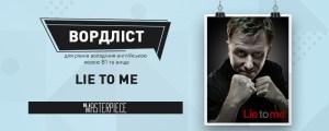 Вордліст до серіалу Теорія Брехні   Masterpiece.com.ua