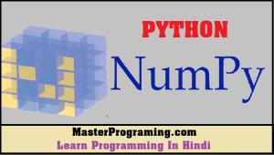 Numpy Tutorial In Hindi