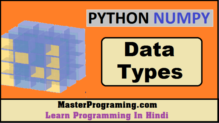 Data Types in Hindi