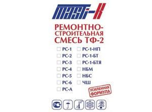 сухие строительные смеси тф-2