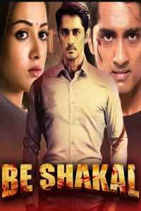 Read more about the article Be Shakal (2021) Hindi Dubbed