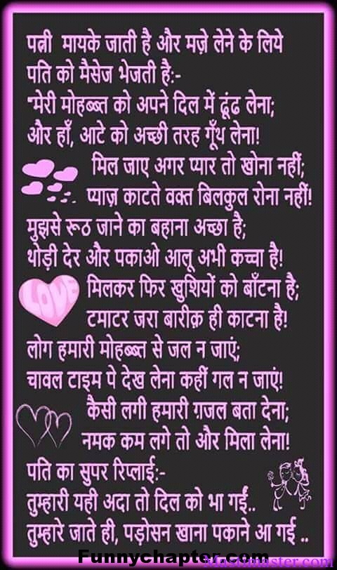 Marathi Motivational Quotes Wallpaper Husband Wife Funny Jokes In Hindi Funny Joke Picture
