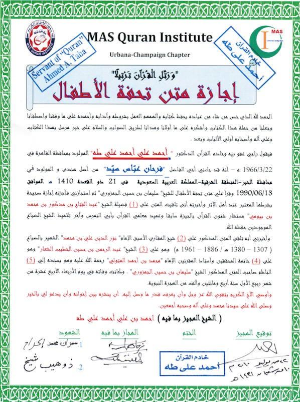 Ijaaza-Tuhfa-Farhan-Signed-Stamped