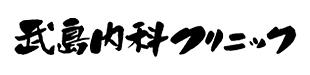 武島内科クリニック 002342m のコピー