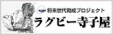 ラグビー寺子屋banner_top_03