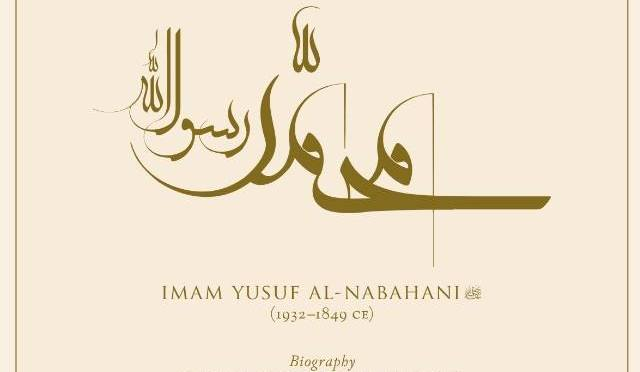 "Book Review: Khasa'is al-Nabi wa Ummatihi translated as ""The Unique Qualities of the Prophet and His Community"""