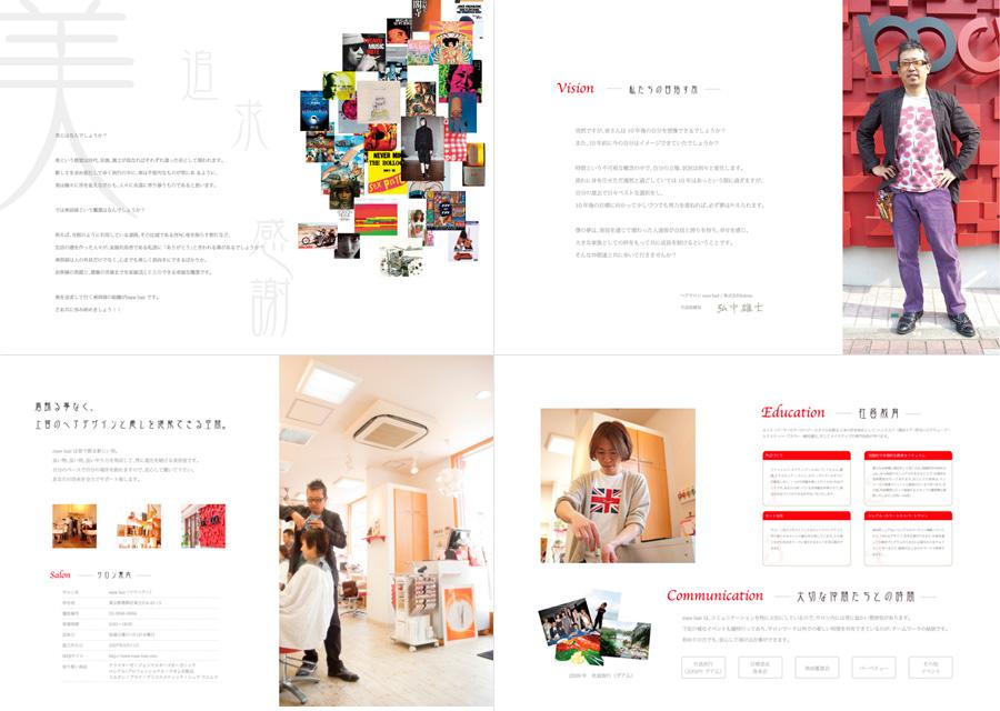 美容室・ヘアサロンの求人用パンフレットのデザイン作成