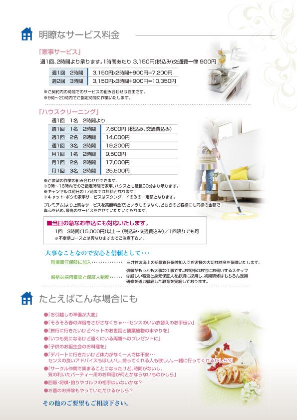 パンフレットのデザイン制作事例