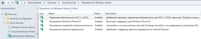 microsoft_intune_integration_sccm2012r2_14