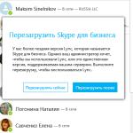 skype_for_business_2