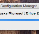 install_office2016_sccm2012_macosx_13