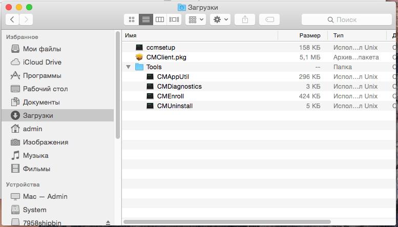 Управляем Mac OS X с помощью SCCM 2012 R2 SP1 часть 1