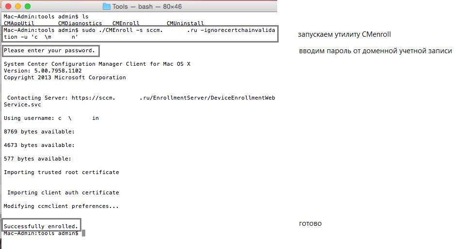 manage_macosx_sccm2012_7