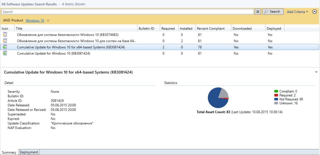 wsus_sccm2012_windows10_1