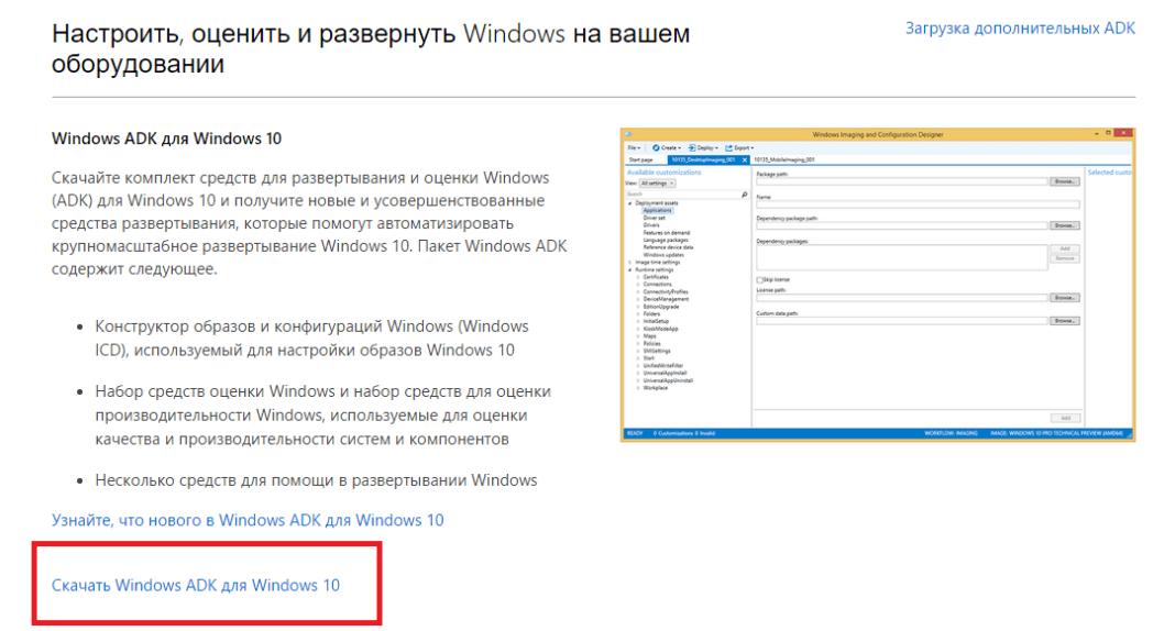 windows10adk
