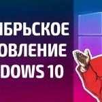 windows10_october
