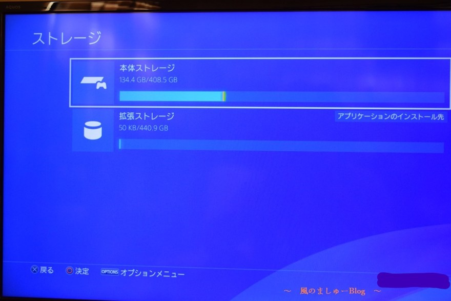 PS4画面