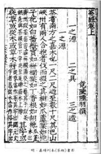 Le Cha Jing ou Classique du Thé, par Lu Yu