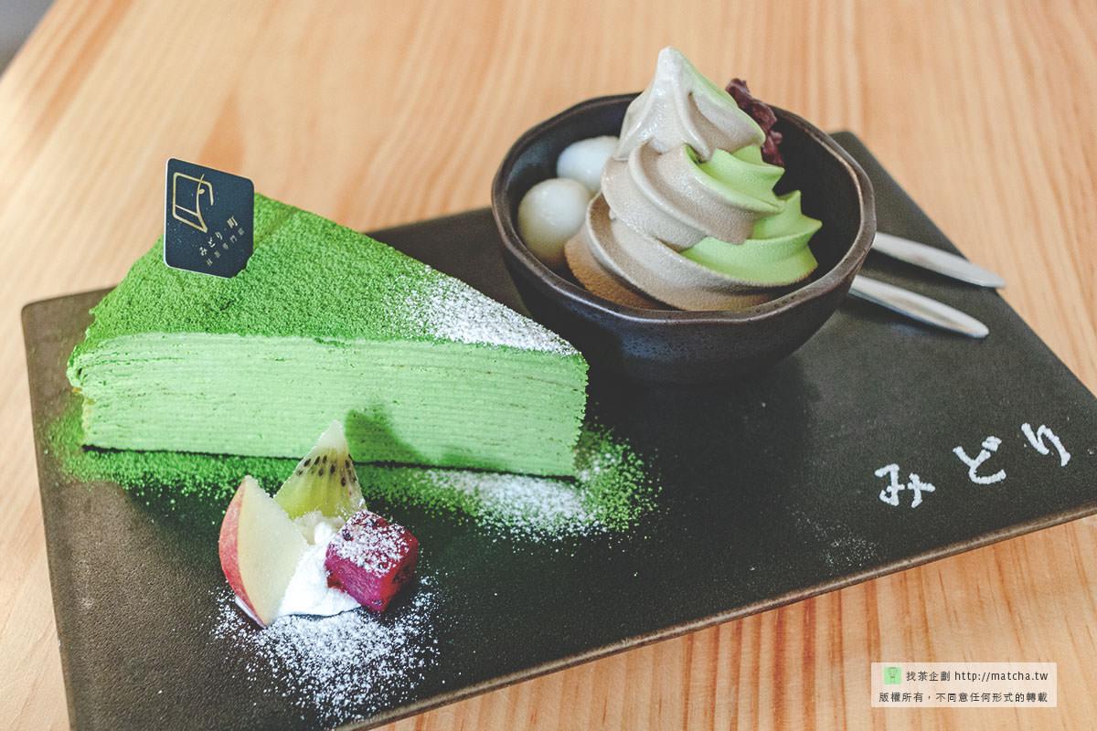 臺南抹茶|綠町抹茶專門店。在日式氛圍的茶屋品嚐抹茶蛋糕 - 抹茶控〃找茶企劃