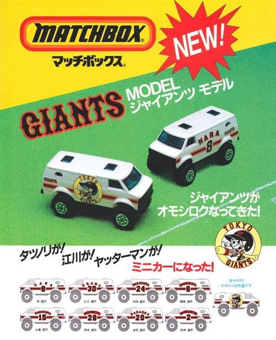 Matchbox Tokyo Giants Set Poster