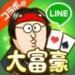 LINE大富豪