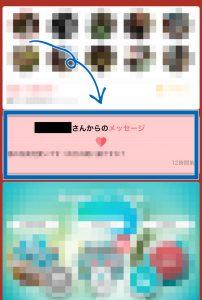 withメッセージ付きいいね!の表記