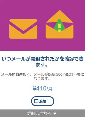 オプションサービスメール開封確認の料金画面