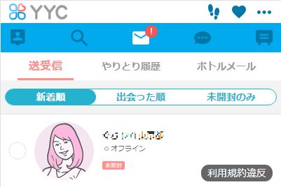 YYCメッセージ送受信ページ