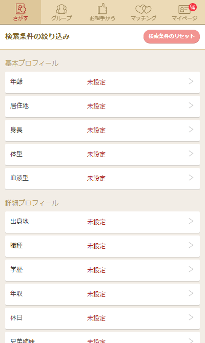 検索条件の絞り込みページ