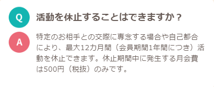楽天オーネット公式サイトトップページでの活動休止に関するQ&A画像