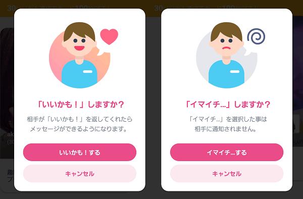 アプリタップル誕生の操作画面12(いいかも!イマイチ選択画面)