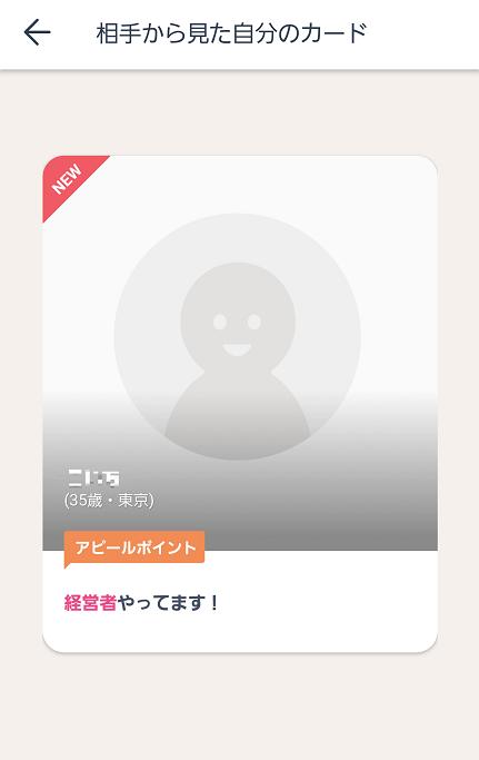 アプリタップル誕生の操作画面13(相手から見た自分のカード確認画面)