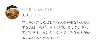 Google Playでのタップル誕生についてのレビュー5