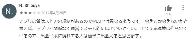 ASOBOに関するGooglePlayレビューでの書き込み1